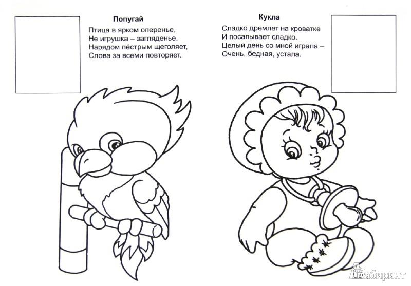 Иллюстрация 1 из 4 для Мои игрушки - Коваль, Лопатина, Скребцова | Лабиринт - книги. Источник: Лабиринт