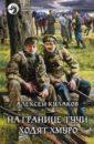 На границе тучи ходят хмуро..., Кулаков Алексей Иванович