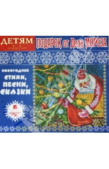 Подарок от Деда Мороза. Новогодние стихи, песни, сказки (CDmp3)