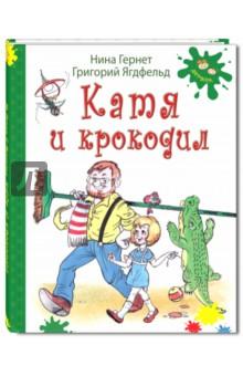 Купить Катя и крокодил, ЭНАС-КНИГА, Повести и рассказы о детях