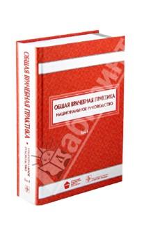 Общая врачебная практика. Национальное руководство. В 2-х томах. Том 1 руководство к изучению судебной медицины