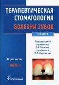 Терапевтическая стоматология. Болезни зубов. Учебник. В 3-х частях. Часть 1