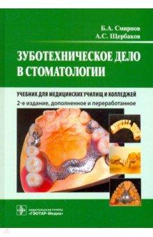 Зуботехническое дело в стоматологии. Учебник для медицинских училищ и колледжей автоклав для стоматологии в питере