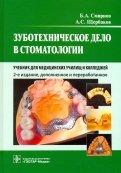 Зуботехническое дело в стоматологии. Учебник для медицинских училищ и колледжей