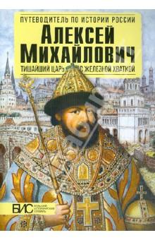 Алексей Михайлович. Тишайший царь с железной хваткой величко алексей михайлович византийская симфония