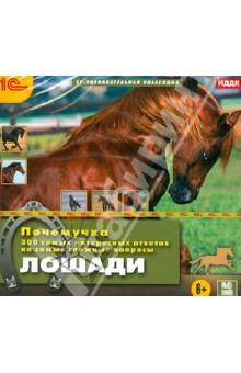 Почемучка. Лошади (CDpc)