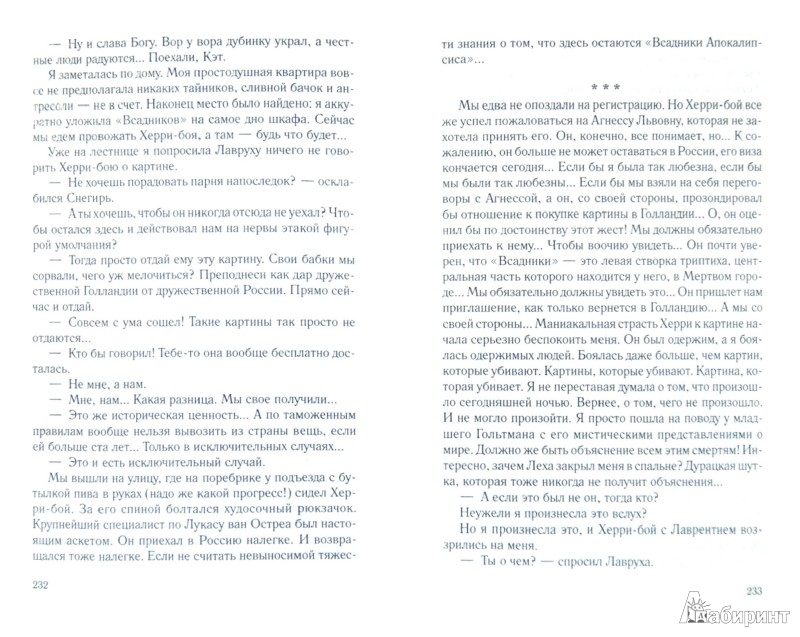 Иллюстрация 1 из 7 для Купель дьявола - Виктория Платова | Лабиринт - книги. Источник: Лабиринт