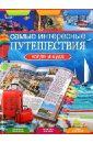Сингаевский Вадим Николаевич Самые интересные путешествия. Когда и куда отсутствует самые интересные путешествия когда и куда