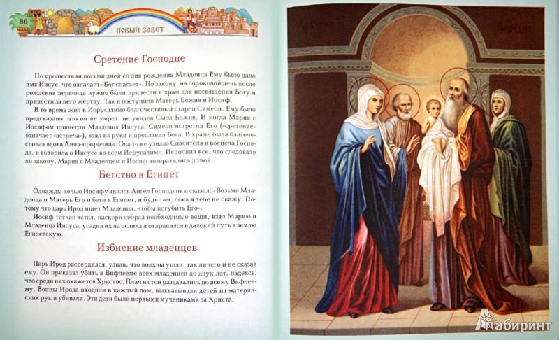 Иллюстрация 1 из 16 для Моя первая Библия | Лабиринт - книги. Источник: Лабиринт