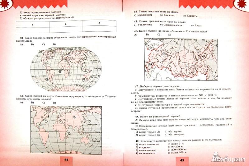 Иллюстрация 1 из 9 для География. 5-6 классы. Мой тренажер - Вера Николина | Лабиринт - книги. Источник: Лабиринт