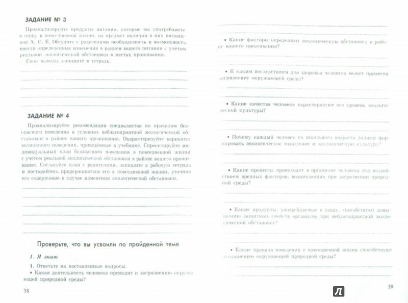 Иллюстрация 1 из 34 для Основы безопасности жизнедеятельности. Рабочая тетрадь. 8 класс - Смирнов, Маслов, Хренников | Лабиринт - книги. Источник: Лабиринт