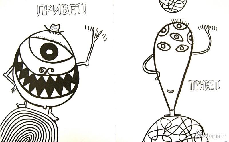 Иллюстрация 1 из 11 для Большая-пребольшая раскраска - Эрве Тюлле | Лабиринт - книги. Источник: Лабиринт