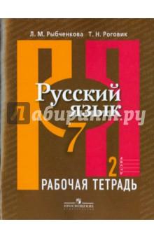 гдз русский язык 7 класс рыбченкова александрова