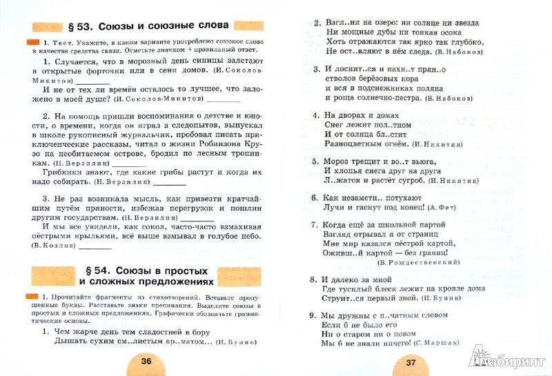 Русский язык 7 класс рабочая тетрадь 1 часть