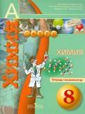 Химия. Тетрадь-экзаменатор. 8 класс