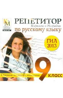 Репетитор Кирилла и Мефодия по русскому языку. ГИА 2013 (CDpc).