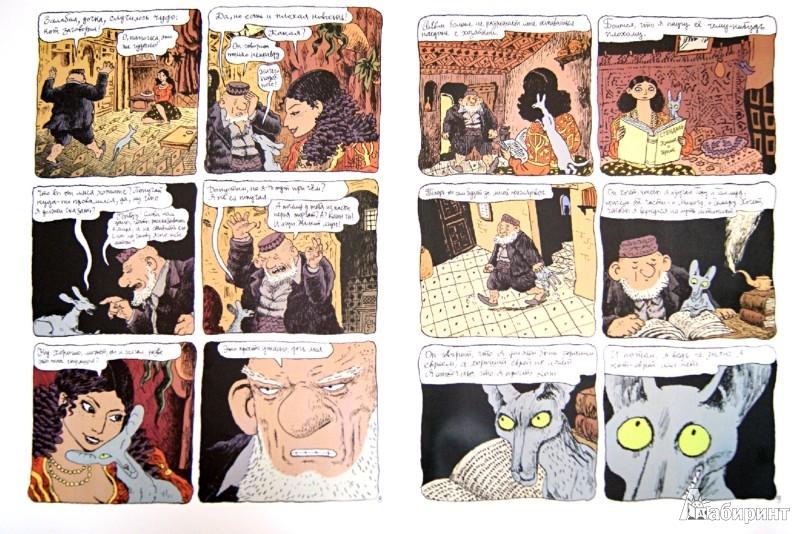 Иллюстрация 1 из 13 для Кот раввина - Жоанн Сфар   Лабиринт - книги. Источник: Лабиринт