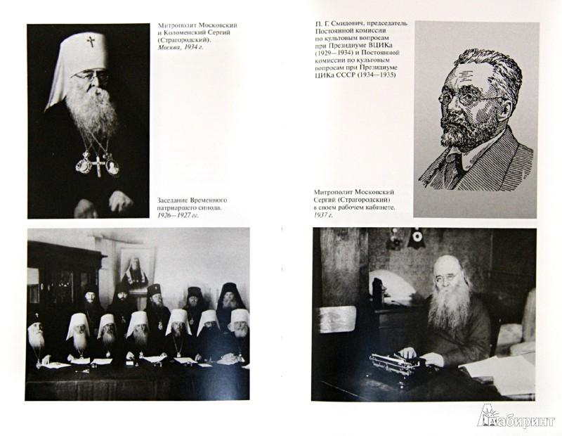 Иллюстрация 1 из 24 для Патриарх Сергий - Михаил Одинцов | Лабиринт - книги. Источник: Лабиринт