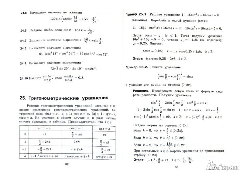 Иллюстрация 1 из 11 для ЕГЭ. Математика. Комплексная подготовка - Эдуард Каганов | Лабиринт - книги. Источник: Лабиринт