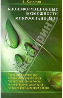 Биоинформационные возможности микроорганизмов