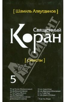 Перевод смыслов Священного Корана. В 5 томах. Том 5