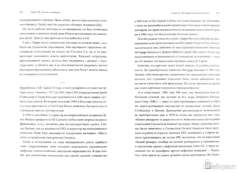 Иллюстрация 1 из 13 для Джек Уэлч. История менеджера - Уэлч, Бирн | Лабиринт - книги. Источник: Лабиринт