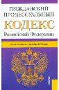 Гражданский процессуальный кодекс Российской Федерации по состоянию на 1 декабря 2012 авиабилеты в москву цена на 30 декабря 2012