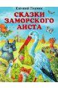 Пермяк Евгений Андреевич Сказки заморского аиста