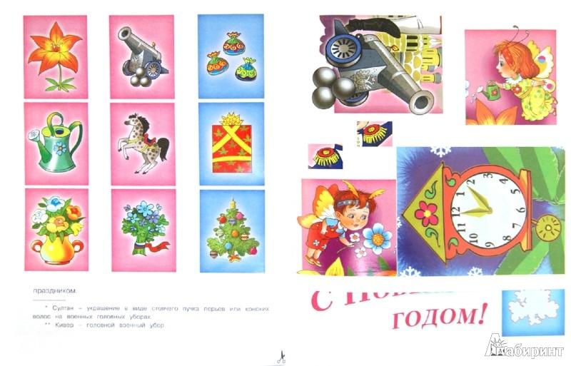 Иллюстрация 1 из 7 для Любимые праздники - Толстов, Соколова | Лабиринт - игрушки. Источник: Лабиринт