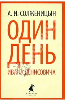 Рецензия солженицын один день ивана денисовича 2637