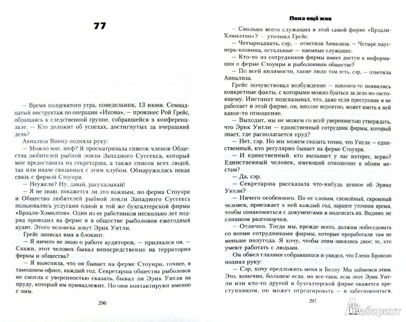 Иллюстрация 1 из 22 для Пока еще жив - Питер Джеймс | Лабиринт - книги. Источник: Лабиринт