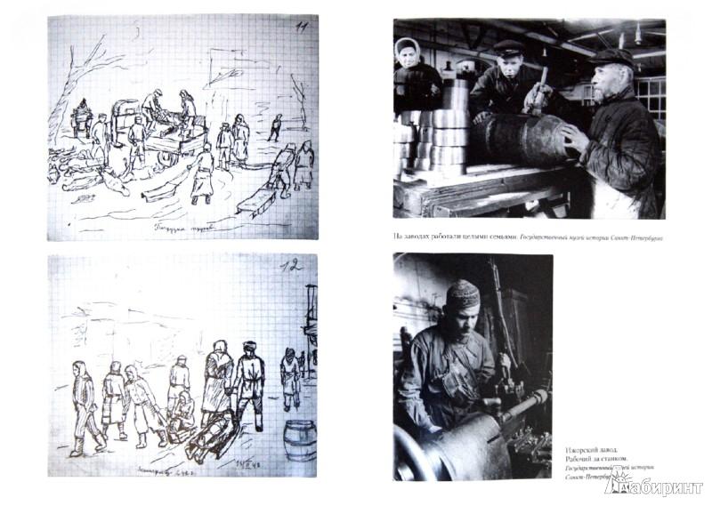 Иллюстрация 1 из 19 для Блокадная книга - Адамович, Гранин | Лабиринт - книги. Источник: Лабиринт
