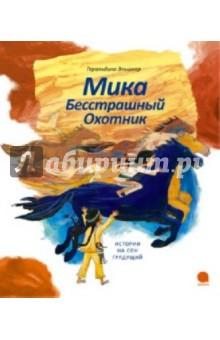 Мика Бесстрашный Охотник от Лабиринт