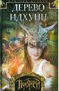 Фото - Троиси Личия Девочка-дракон. Книга 2. Дерево Идхунн троиси личия войны всплывшего мира книга 2 две воительницы