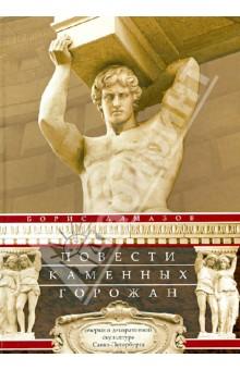 Повести каменных горожан. Повести о декоративной скульптуре Санкт-Петербурга