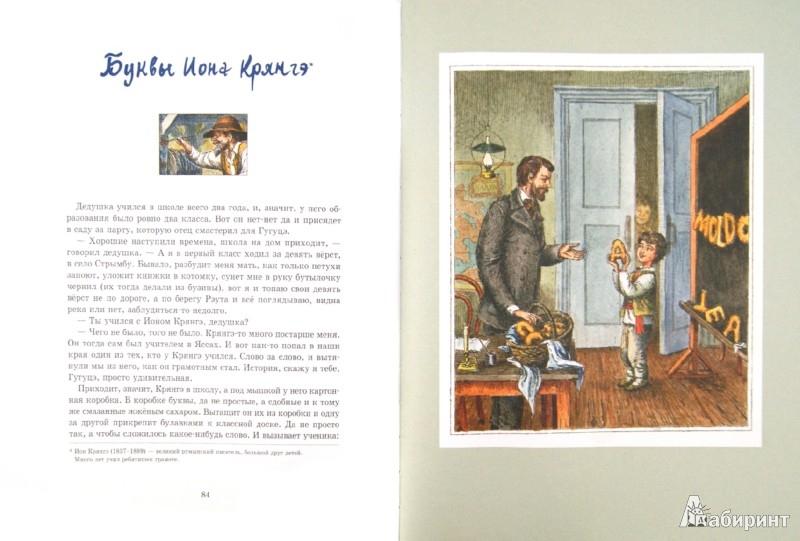 Иллюстрация 1 из 40 для Приключения Гугуцэ. Рассказы - Спиридон Вангели   Лабиринт - книги. Источник: Лабиринт