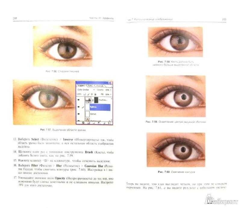 Иллюстрация 1 из 10 для Photoshop для цифровой фотографии (+CD) - Колин Смит | Лабиринт - книги. Источник: Лабиринт