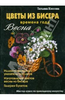 Цветы из бисера. Времена года. Весна и это все из бисера ляукина