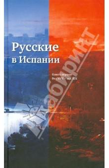 Русские в Испании. Книга 1. Век XVII-XIX