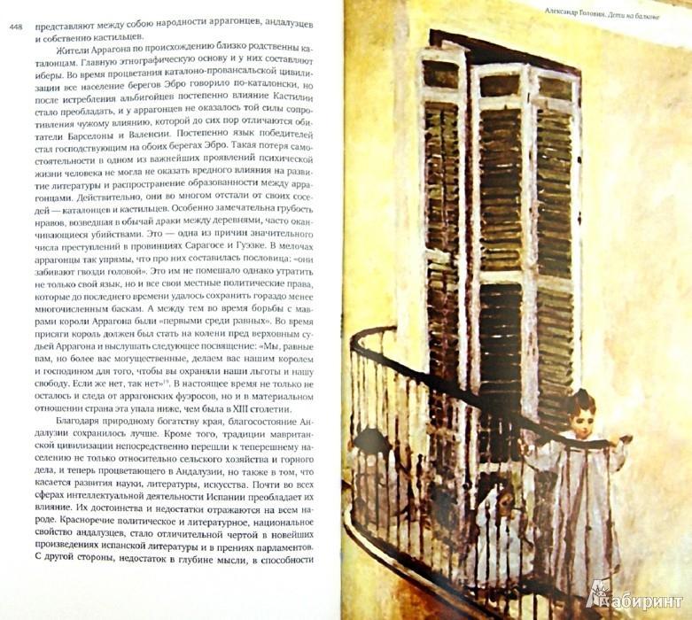 Иллюстрация 1 из 14 для Русские в Испании. Книга 1. Век XVII-XIX | Лабиринт - книги. Источник: Лабиринт