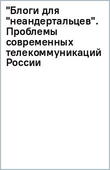 """Блоги для """"неандертальцев"""".Пробл.совр.телек.России"""