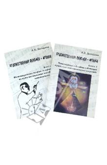 Художественный феномен - музыка (комплект из 2 книг)