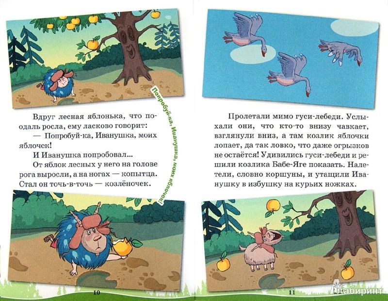 Иллюстрация 1 из 12 для Машины сказки: Гуси-лебеди - Денис Червяцов   Лабиринт - книги. Источник: Лабиринт
