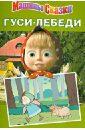 Червяцов Денис Машины сказки: Гуси-лебеди
