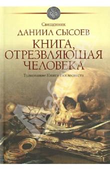 Книга, отрезвляющая человека. Толкование книги Екклесиаста