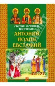 Святые мученики Виленские Антоний, Иоанн, Евстафий