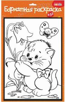 """Бархатная раскраска """"Котенок с колокольчиком"""" (1622)"""