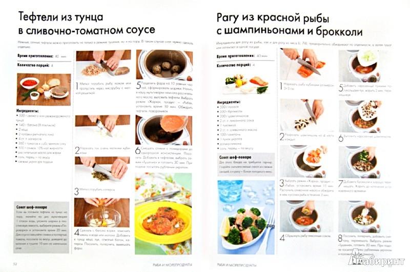 Иллюстрация 1 из 21 для Мультиварка - Раиса Савкова | Лабиринт - книги. Источник: Лабиринт