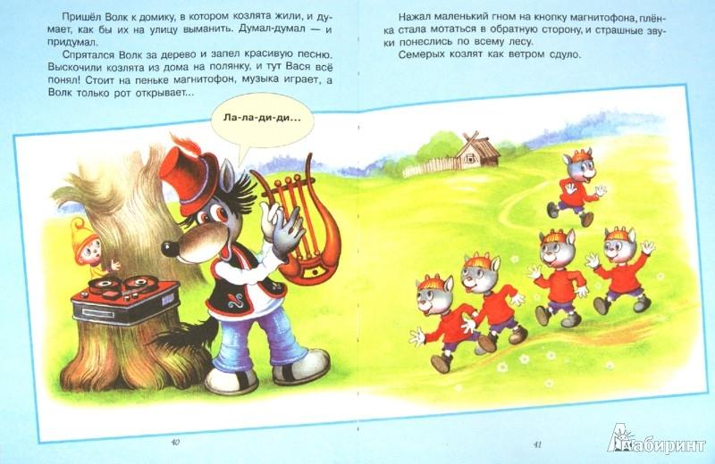 Иллюстрация 1 из 14 для Про волка и теленка, гнома Васю и других... - Михаил Липскеров | Лабиринт - книги. Источник: Лабиринт
