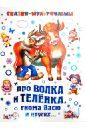 Липскеров Михаил Федорович Про волка и теленка, гнома Васю и других...